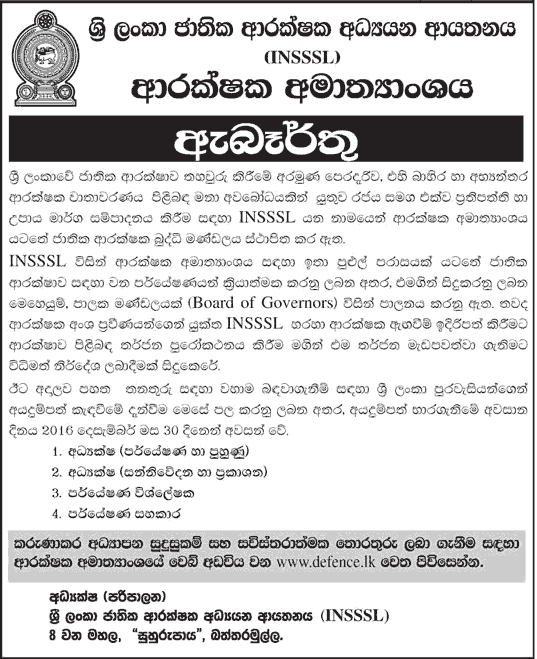 Sri Lankan Government Job Vacancies At Ministry Of Defence For