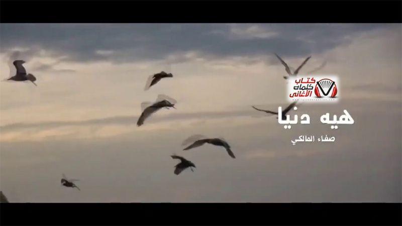 كلمات اغنية هي دنيا صفاء المالكي Movie Posters Poster Art