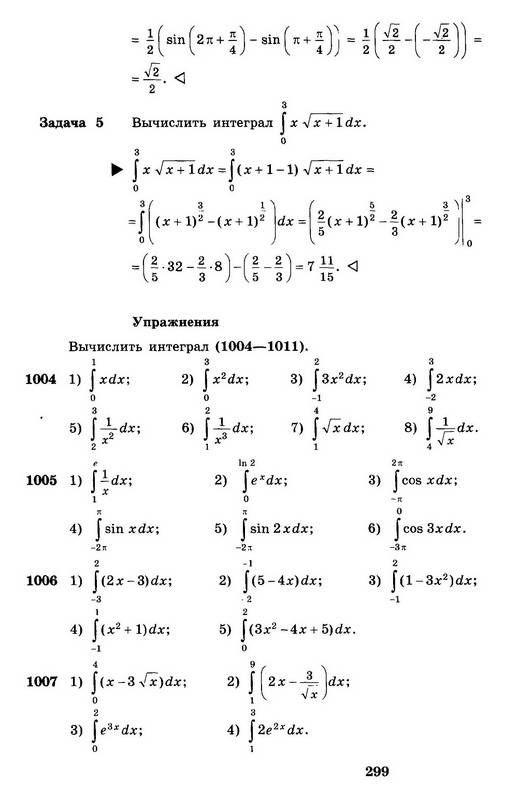 Скачать гдз за 10-11 класс по алгебре на телефон