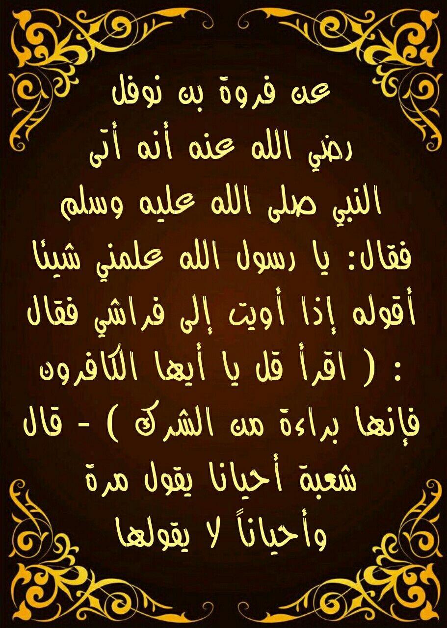 سورة قل يا ايها الكافرون اذكار النوم Arabic Calligraphy