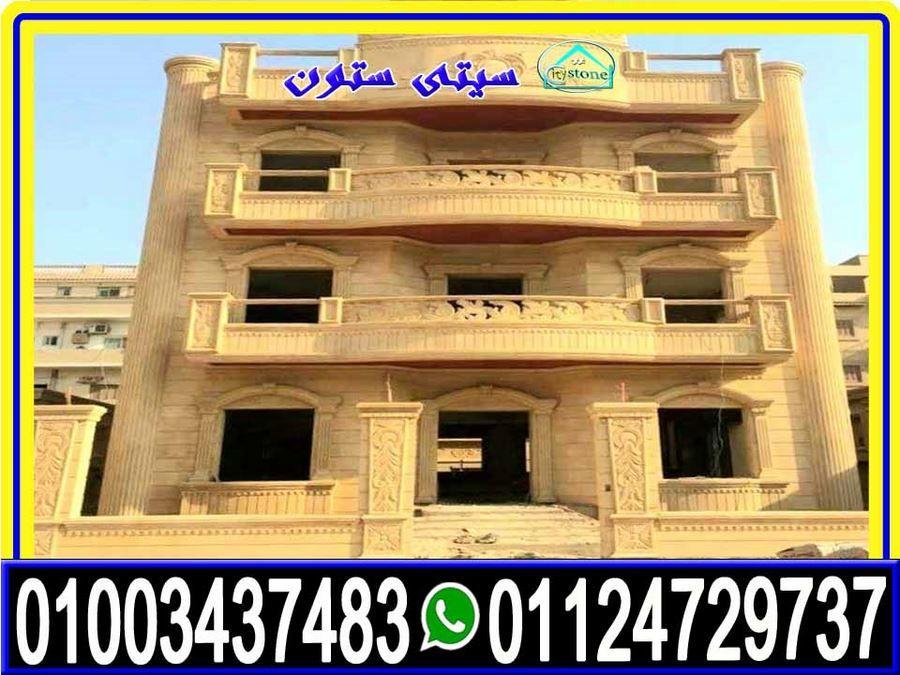 انواع حجر الواجهات فى مصر In 2021 House Styles Mansions House