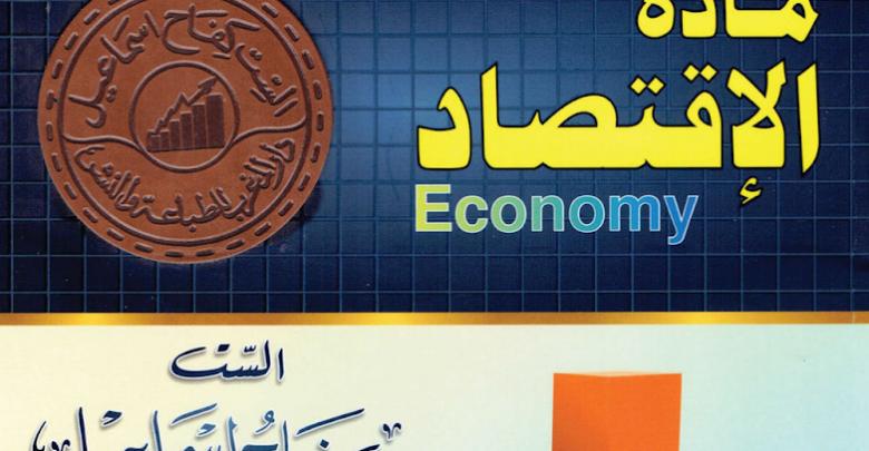ملزمة الاقتصاد 2019 السادس التطبيقي كفاح اسماعيل Company