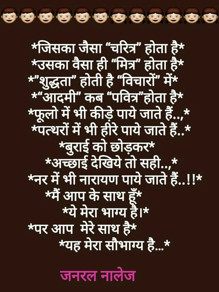Pin By Daljeetkaurjabbal On Hindi Qoutes N Hindi Quotes Quotes