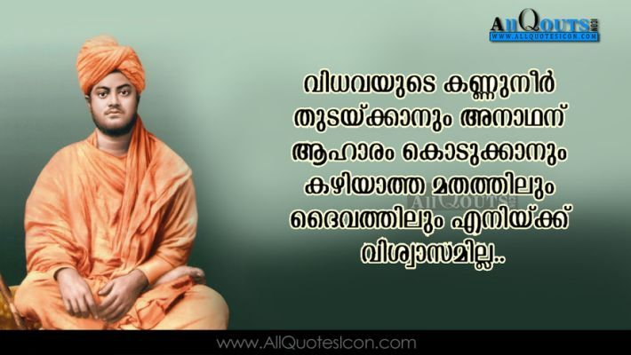Great People Quotes In Malayalam Ss U Can Quotes Malayalam