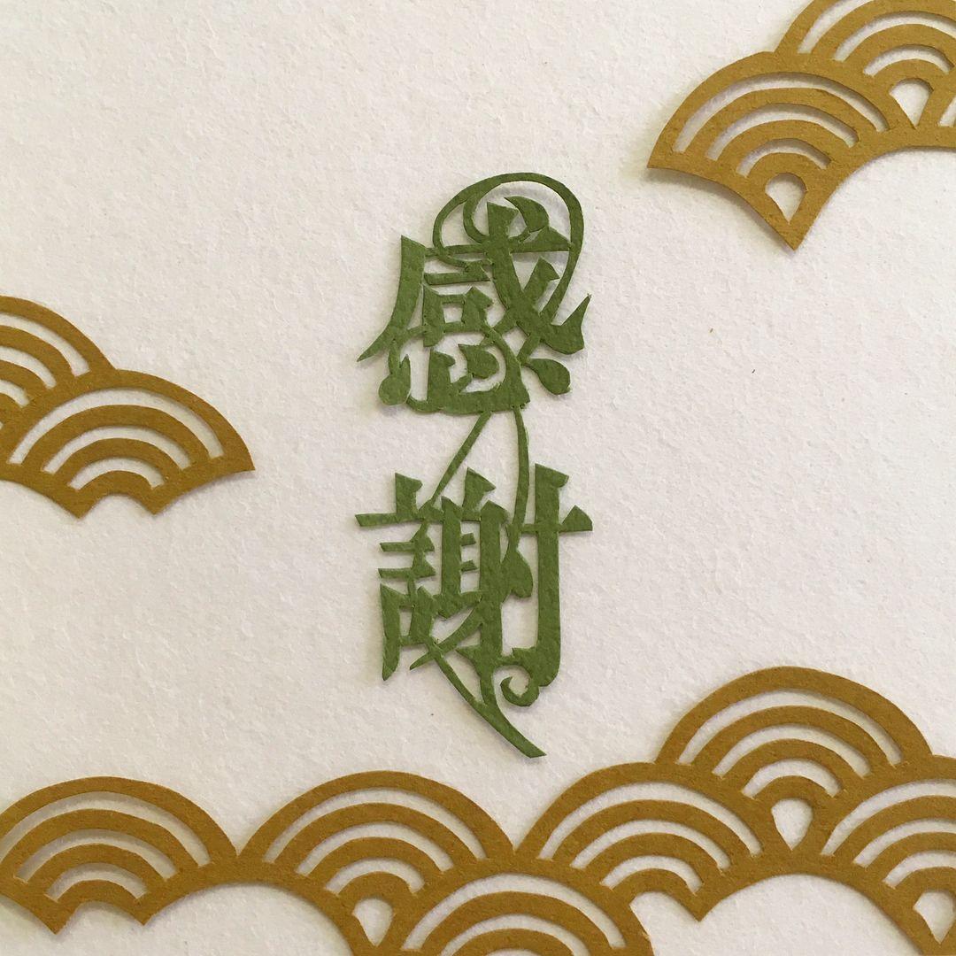 いいね 559件 コメント6件 Mika Yさん M Y1010 のinstagramアカウント 菊 Chrysanthemum 645 72pt 漢字 菊 Chrysanthemum 切り絵 Papercut 彩文字 文様 折八重菊 菊花 菊 切り絵 図案 切り絵 刺繍 図案