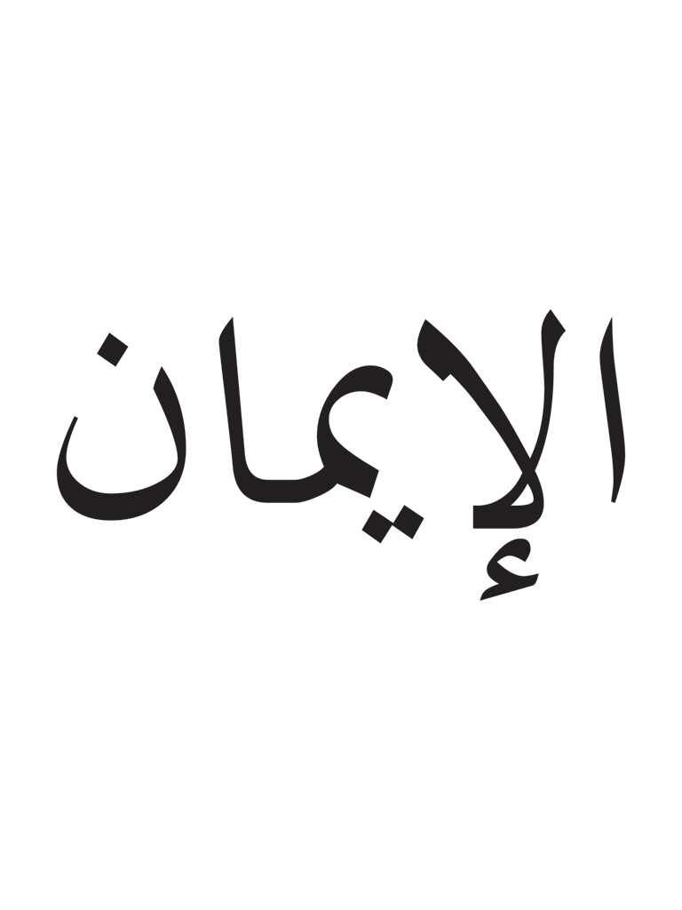 Faith In Arabic Tattoos Pinterest Tattoos Faith And Minimal