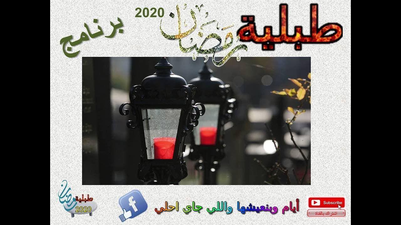 الحلقة الاولي من برنامج طبلية رمضان 2020 أيام وبنعيشها واللي جاي احلي Arcade Games Gaming Products Arcade