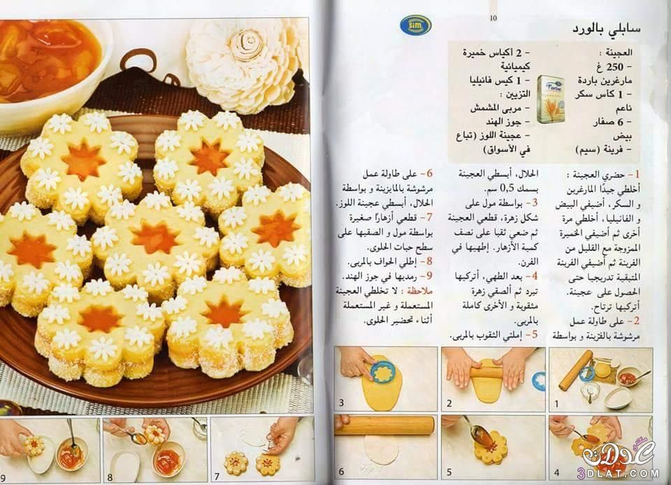 حلويات جزائرية Arabic Dessert Moroccan Food Cooking Recipes