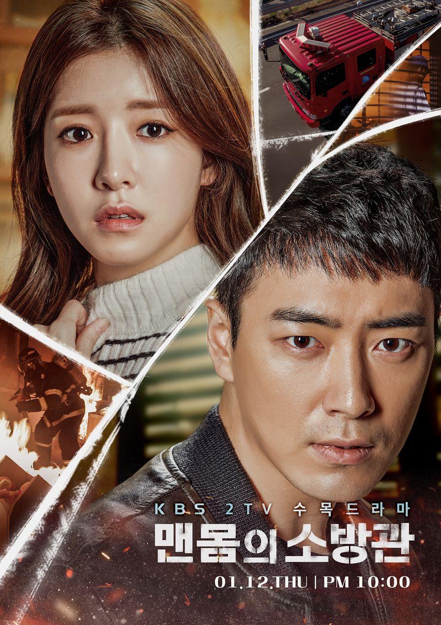 Naked Fireman (맨몸의 소방관) Korean - Drama - Picture