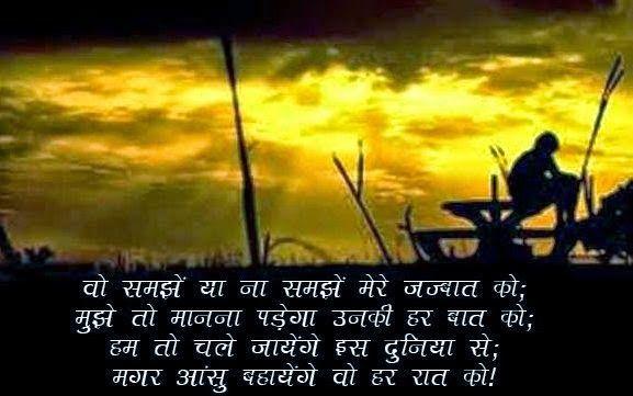 Romantic Heart Touching Status in Hindi Whatsapp