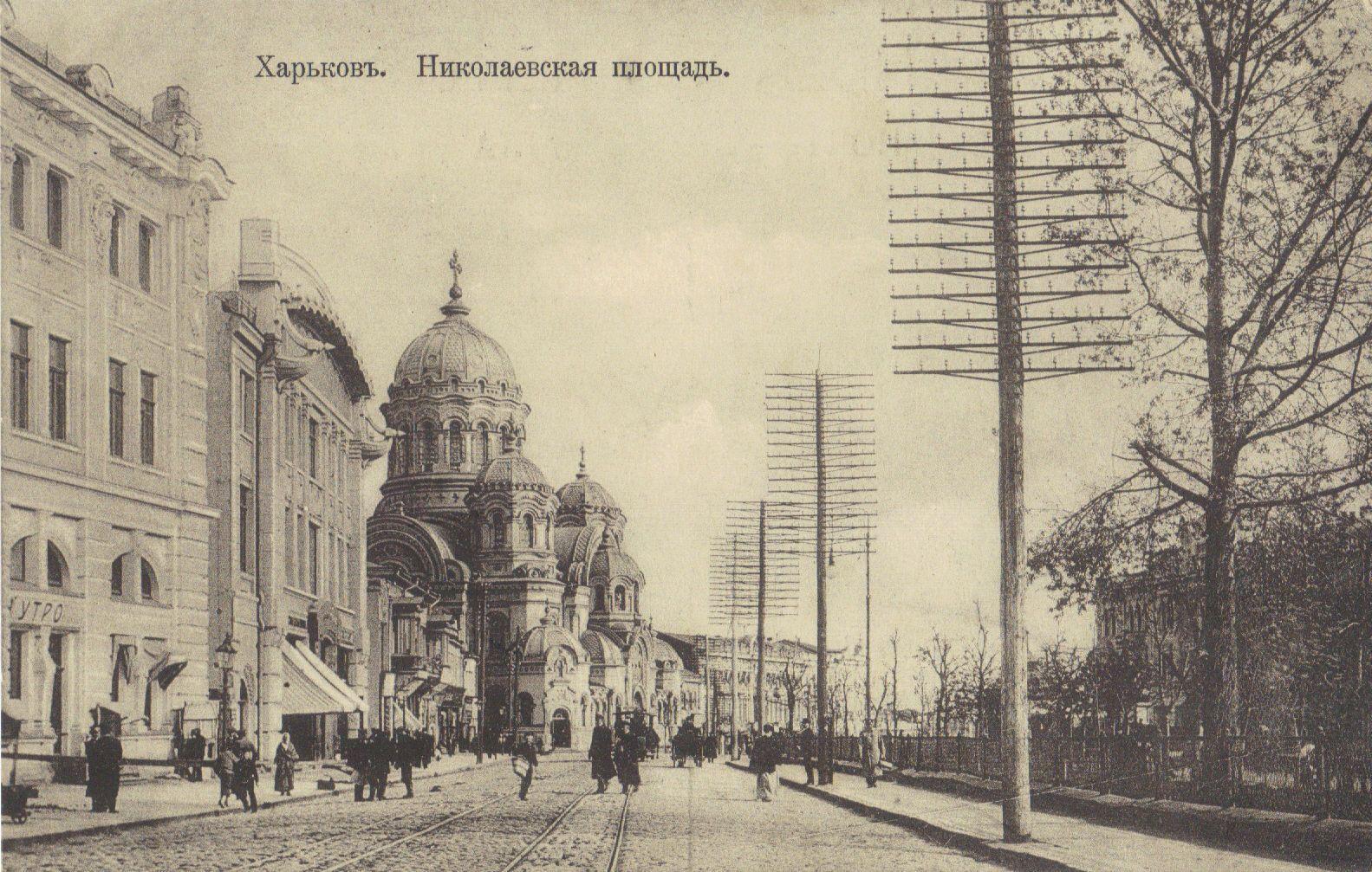 Charkiw, Харьков, Charkow, Ukraine, Straßenpartie, alte Ansichtskarte von 1918 • EUR 23,90 - PicClick DE