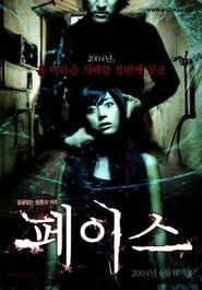 nonton film flower and snake 2004