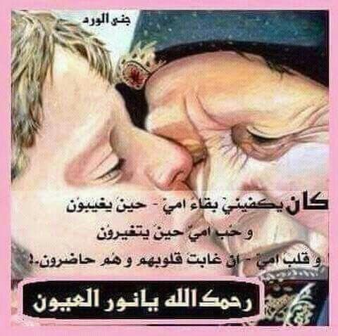 رحمك الله يا نور عيني Word Pictures Mother Quotes Islamic Love Quotes