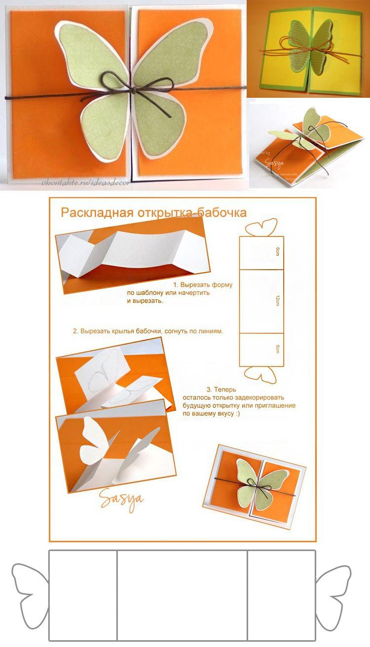 Башкирском, как сделать открытку раскладушку из бумаги