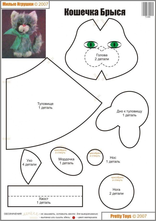 FREE Plush Cat Pattern / Template | softie | Pinterest | Fieltro ...