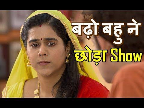 Rytasha Rathore Quit Show Badho Bahu | Youtube, Bollywood