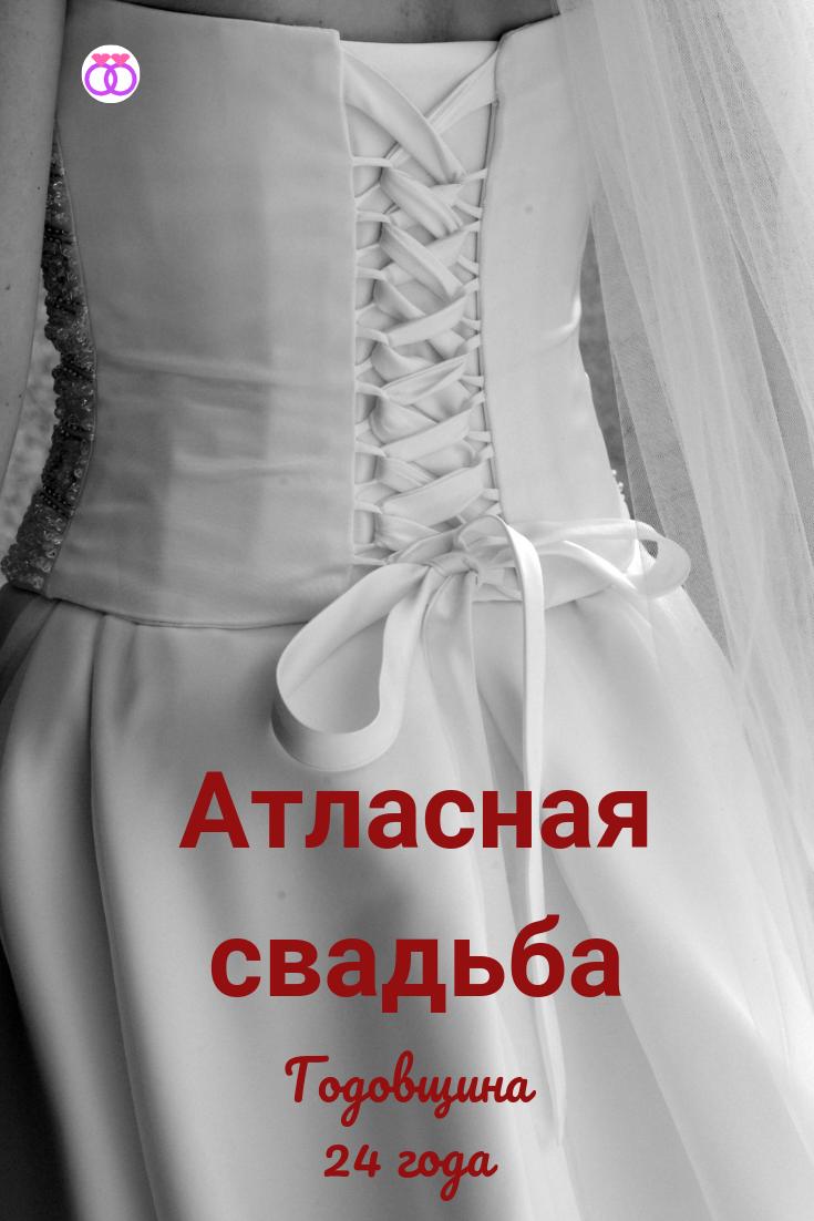 Видео открытку, свадьба 24 года открытка