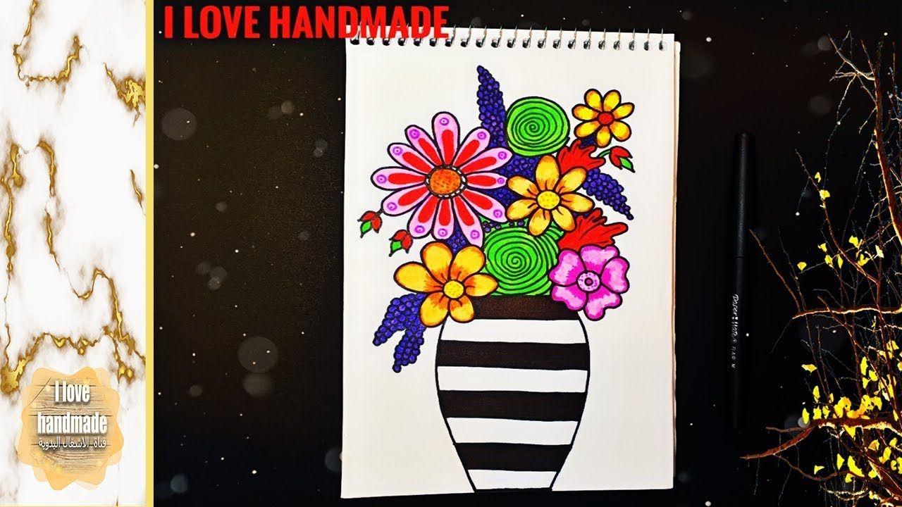 Draw Flowers Floral Spring Bouquet رسم مزهرية ورد مميزة وجدابة مع التلوين Handmade My Love