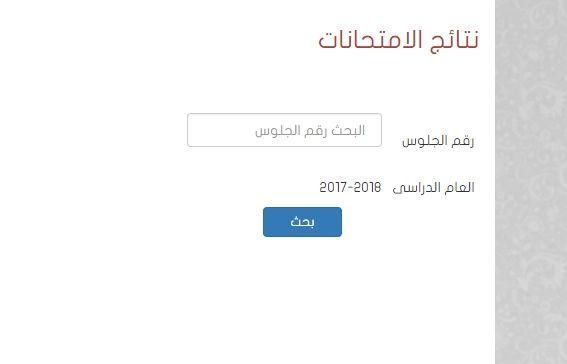 الان نتيجة الثالث الاعدادى ترم اول 2018 محافظة الدقهلية With Images Tarm