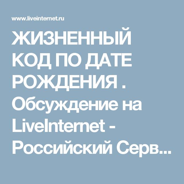 жизненный код по дате рождения онлайн