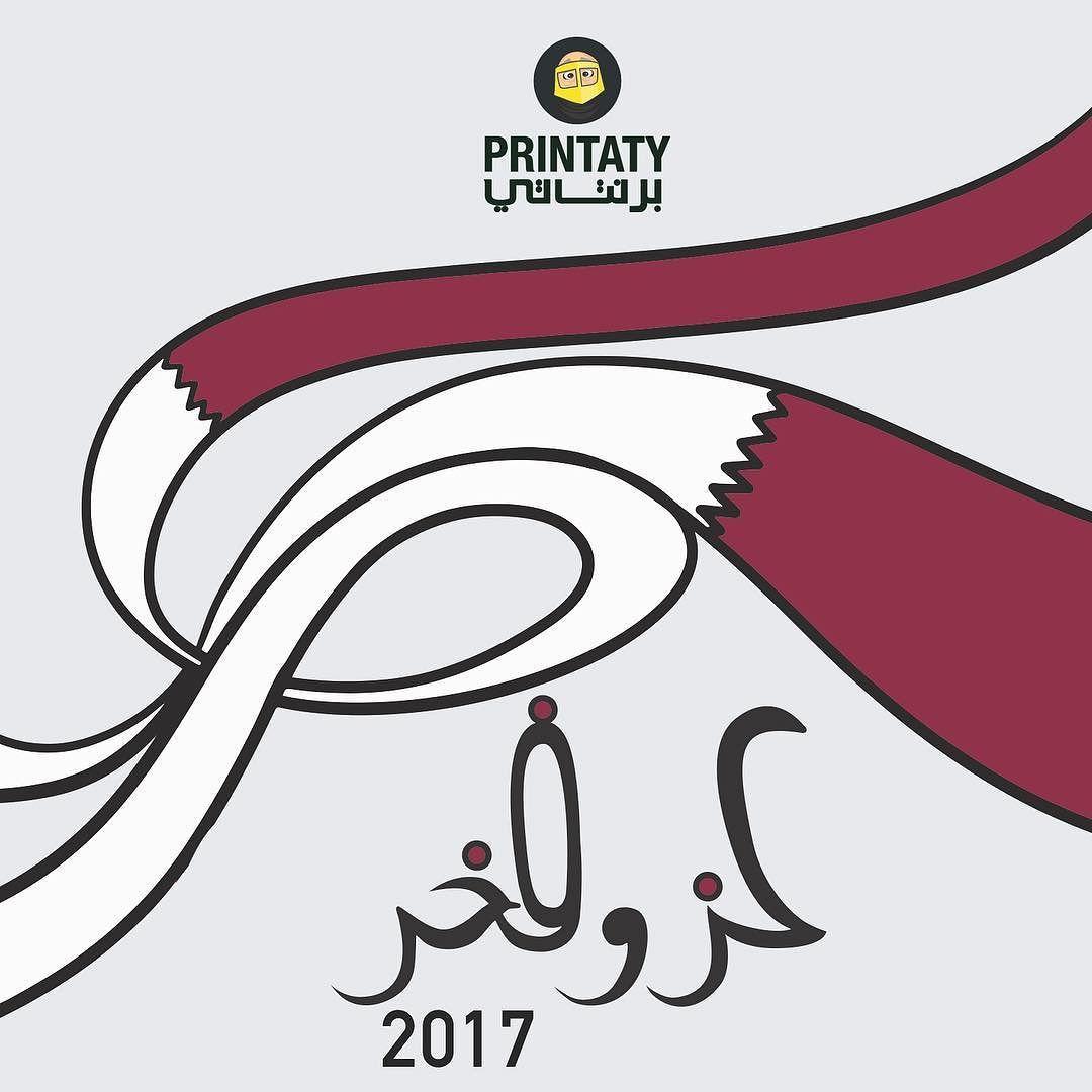 بسم الله توكلنا على الله المجموعة معروضه بالتفصيل في موقعنا Printaty Com Arabic Calligraphy Calligraphy Instagram