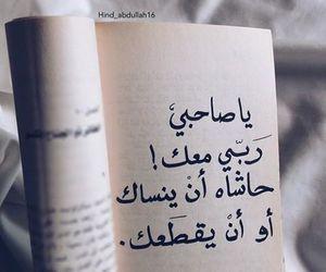 Desertrose ياصاحبي Islamic Love Quotes Arabic Quotes Arabic Love Quotes