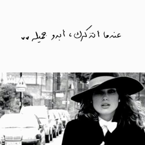 عندما اتذكرك ابدو جميلة Arabic Words Arabic Quotes Words