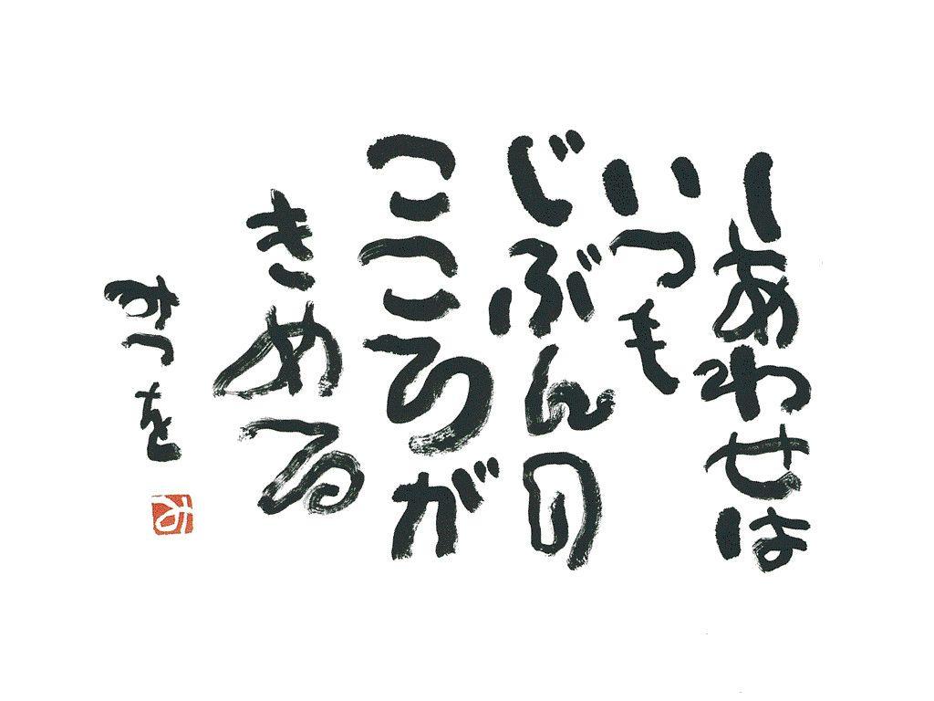 相田みつを Aida Mitsuo 面白い言葉 言葉