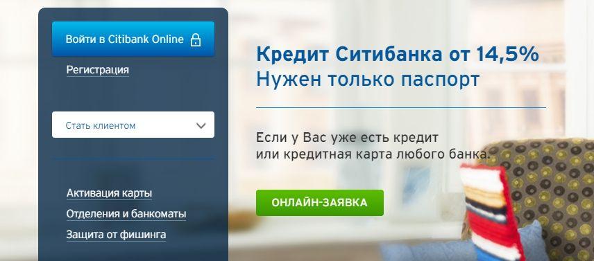 Кредит онлайн без проверок кредитной истории национального инвестиционного агентства инвестируйте в россию