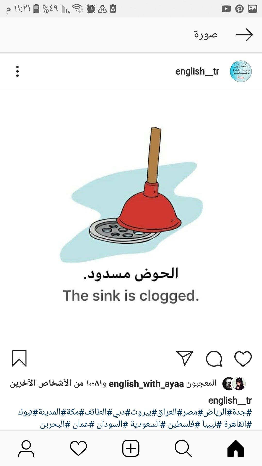 Pin By Noor On Learning Arabic English Language Teaching English Vocabulary English Writing Skills