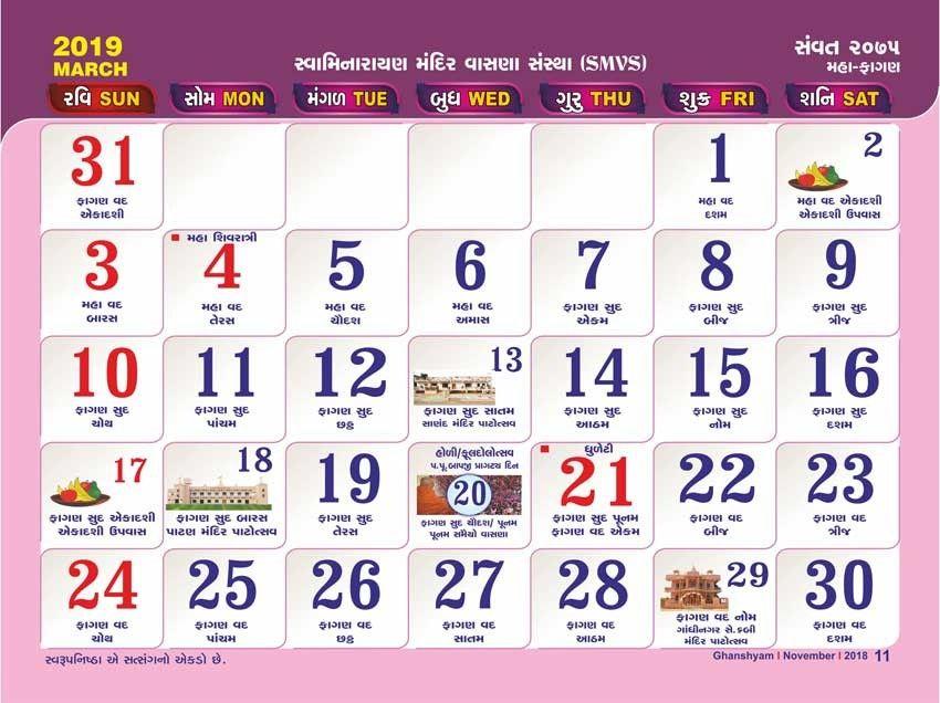3 March Hindu Calendar How To Leave 3 March Hindu Calendar Without Being Noticed In 2020 Hindu Calendar Lesson Plan Templates Panchang Calendar