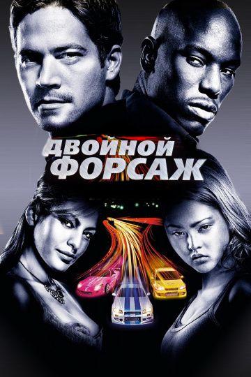 Fast And Furious 8 смотреть онлайн