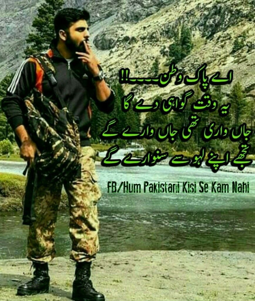 Pin by Asif Athwal17🇵🇰 on AB,S❤Pak Army in 2019