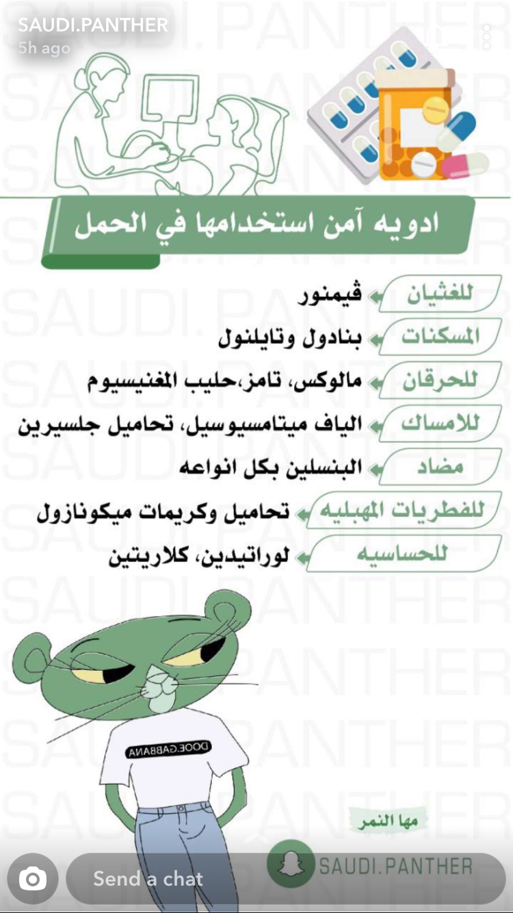 Pin By ابتسام السلمي On حمل Life Experiences Health Healthy Tips
