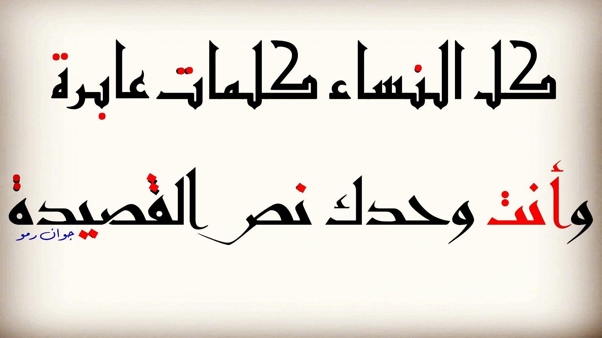 كل النساء كلمات عابرة أنت وحدك نص القصيدة Arabic Calligraphy Calligraphy