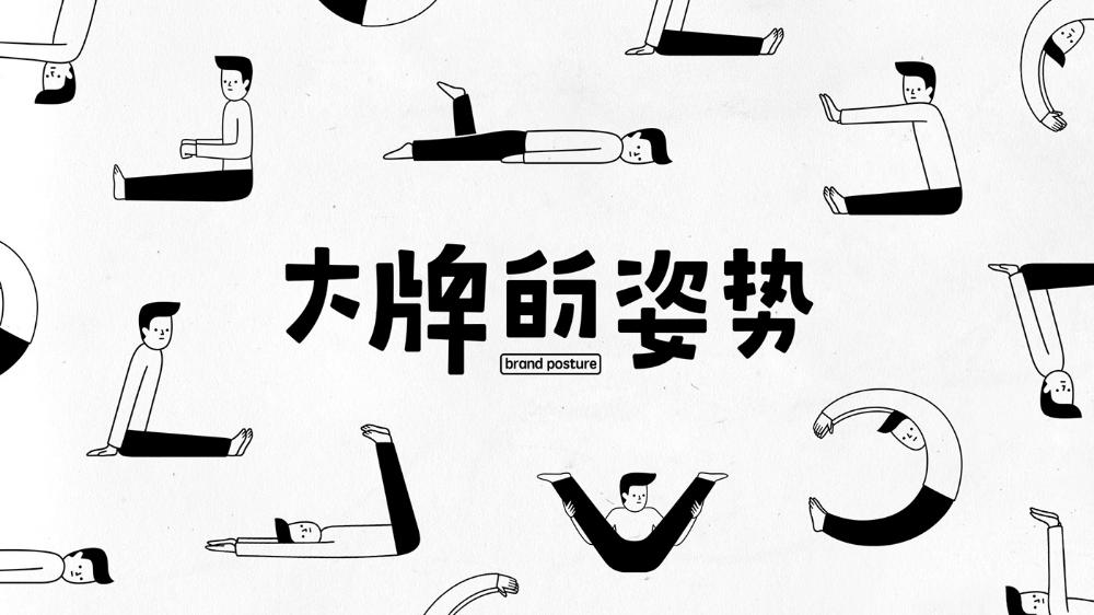 大牌的姿势 / brand posture on Behance Typography logo