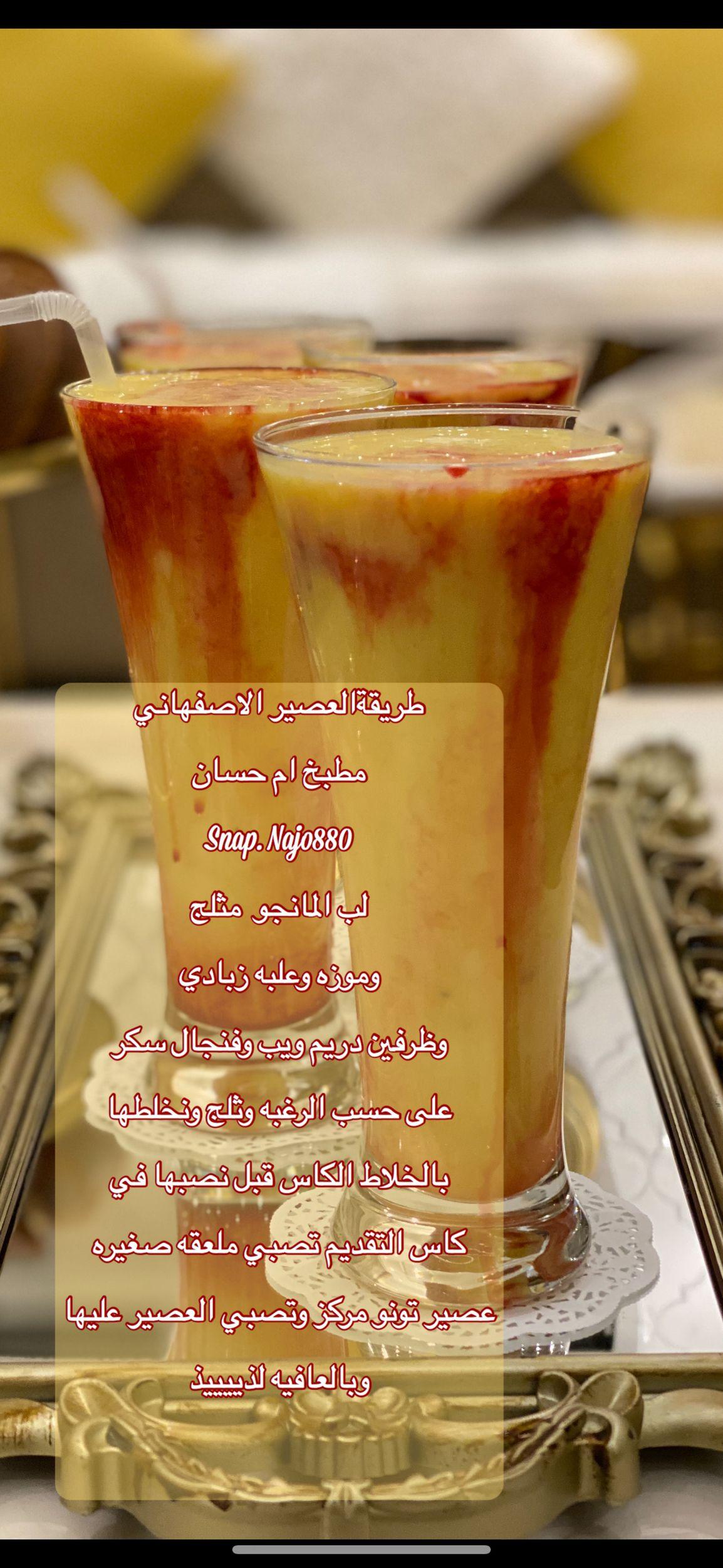 Pin By Touqa Rabab On طبخات Coffee Drink Recipes Arabian Food Food