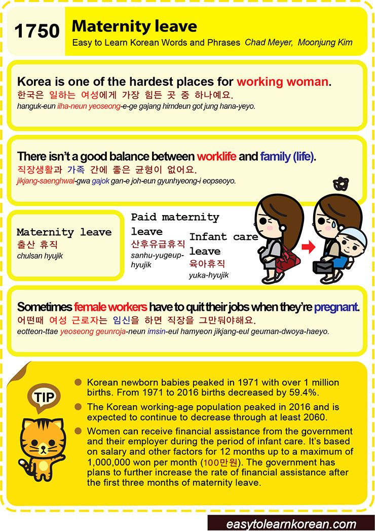 1750 Maternity leave | Easy To Learn Korean Words And Phrases