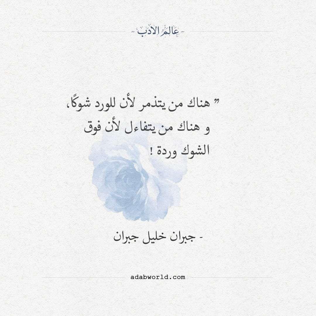 من اقوال جبران خليل جبران عالم الأدب Quotes