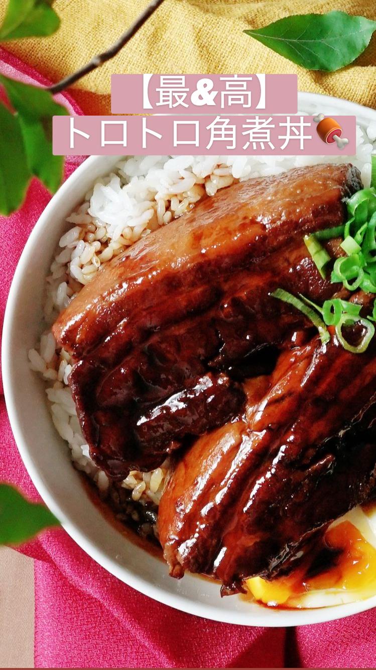 【最&高】 トロトロ角煮丼🍖