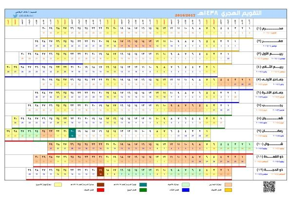التقويم الهجري 1438 تقويم ام القرى لعام 1438 التقويم الميلادي 2017 Calendar تعليم كوم Calendar Calendar Background Calendar Design