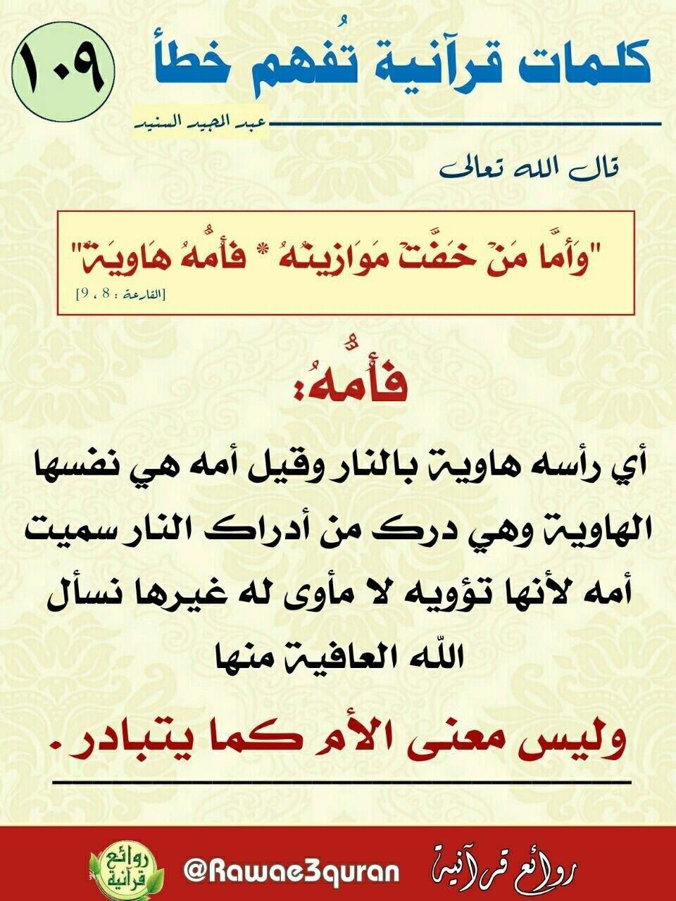 تفسير بعض الايات القرأنية Quran Verses Quran Quotes Words Quotes