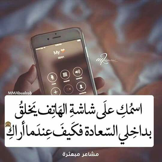 Pin By Gzaw Mohamed On ليتها تقرأ Love Words Sweet Words Arabic Quotes