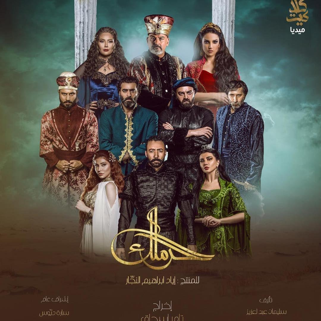 Ramadan 2019 Les 23 Series Arabes A Suivre Sur Les Chaines De Television Ou En Ligne Actrice Egyptienne Ramadan Chaine De Television