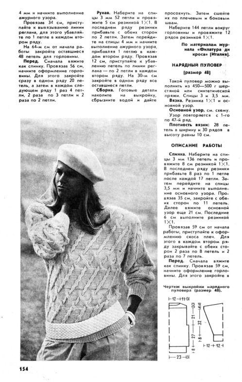 вязание из старых журналов наука и жизнь фото 70 2 вязание