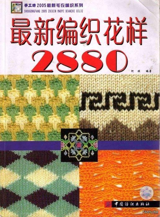 Libro 2880 patrones para hacer punto. Discusión sobre LiveInternet ...