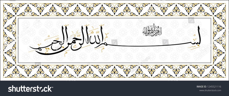 """Written in Arabic Bismillahirrahmanirrahim. It means """"with"""