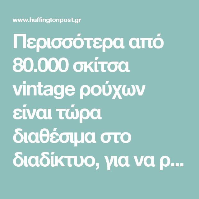 Περισσότερα από 80.000 σκίτσα vintage ρούχων είναι τώρα διαθέσιμα στο  διαδίκτυο 8fda20e53c6