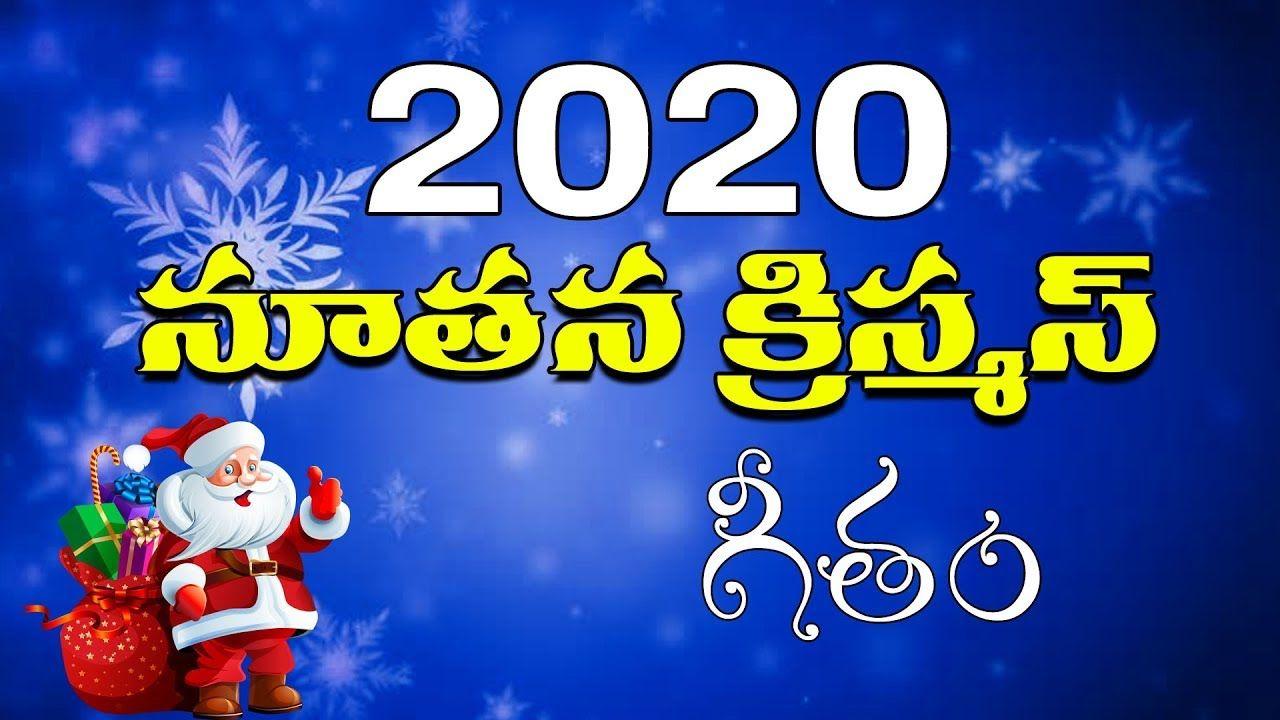 Latest New Telugu CHRISTMAS song 2019 2020 CHRISTMAS