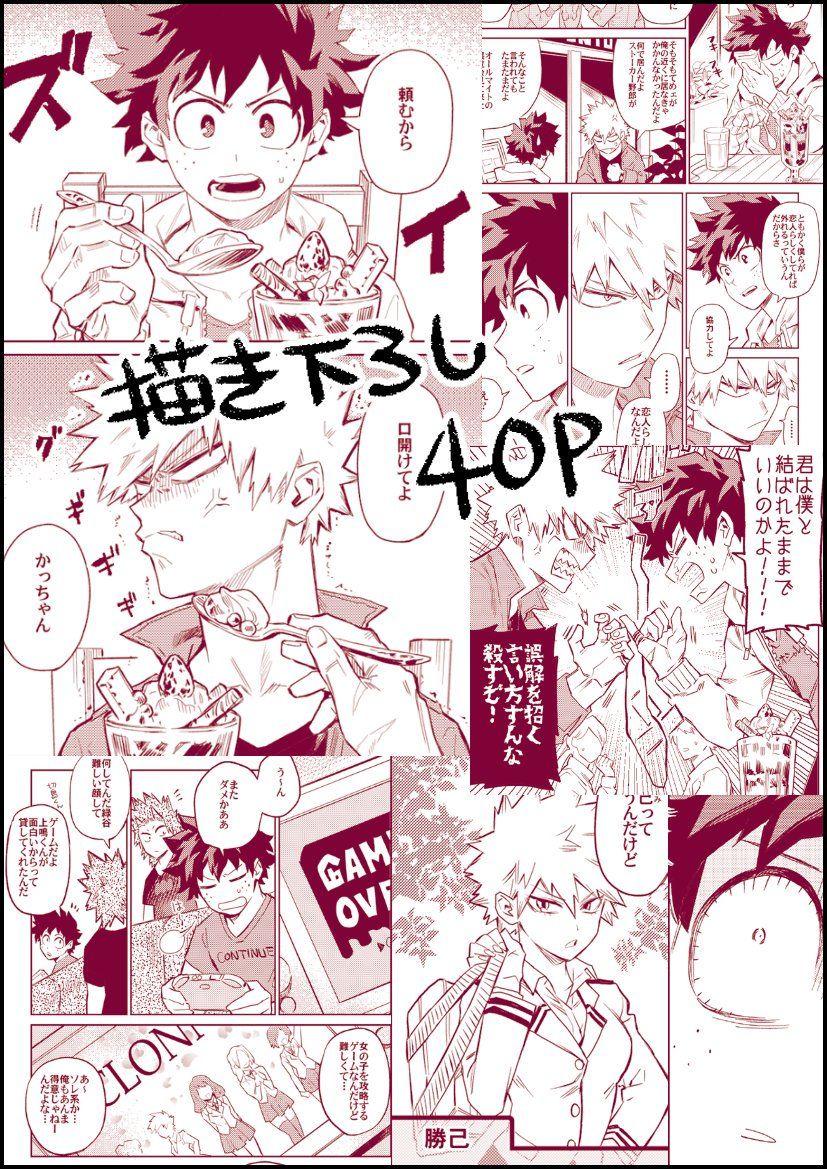 リツ子 Ritukometubu さんの漫画 45作目 ツイコミ 仮 恋愛マンガ 漫画 マンガ